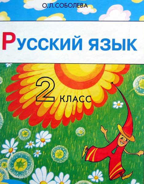 Язык 4 соболева гдз скачать класс русский